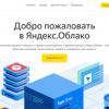 Яндекс запустил облако