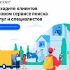 «Яндекс» запускает новый сервис «Яндекс.Услуги»