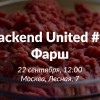 Backend United #2: Фарш