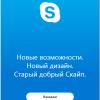 Обновляем Skype 8 без участия администратора
