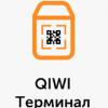 QIWI-терминалы. Как взять максимум из простых технологий