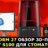 Убийца Form 2? Обзор 3D-принтера MoonRay S100 для стоматологов