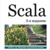 Зачем человеку Scala?