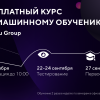 Курс по Machine Learning от Почты Mail.Ru