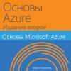 Книга «Основы Microsoft Azure»