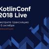 KotlinConf 2018 Live —смотрите трансляцию 4-5 октября