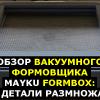 Обзор вакуумного формовщика Mayku FormBox: пусть детали размножаются