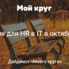 Дайджест событий для HR-специалистов в сфере IT на октябрь 2018