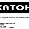 Хакатон №1 в Tinkoff.ru
