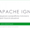 Введение в разработку типичного Open Source решения