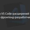 10 лучших VS Code-расширений 2018 года для фронтенд-разработчиков