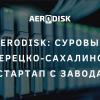 AERODISK: СХД по-русски или суровый люберецко-сахалинский стартап с завода