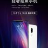 Смартфон Meizu X8 поступит в продажу 15 октября