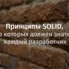 Принципы SOLID, о которых должен знать каждый разработчик