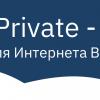 Приватное облако для Интернета Вещей