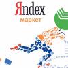 Сбербанк отрицает слухи о своем желании стать крупным акционером «Яндекса»