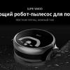 Робот-пылесос iLife W400 является специалистом в мойке полов