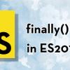 ES2018 — метод промисов finally
