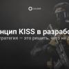 Принцип KISS в разработке