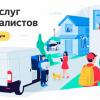 Сервис «Яндекс.Услуги» стал доступен для заказчиков