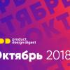 Дайджест продуктового дизайна, октябрь 2018