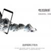 Meizu меняет аккумляторы на новые за $13