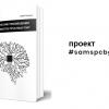 SamsPcbGuide: Релиз первой версии книги