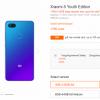 Новая версия смартфона Xiaomi Mi 8 Lite поступает в продажу