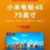Xiaomi выпустила 75-дюймовый телевизор Xiaomi Mi TV 4S