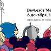 devleads meetup: собираем эффективную команду, оптимизируем разработку, обсуждаем актуальные вопросы