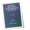 Программирование на языке Ада