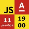 11 декабря, Москва — Alfa JS MeetUp