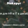 Дайджест событий для HR-специалистов в сфере IT на декабрь 2018