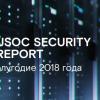 Исследование Solar JSOC: киберпреступники становятся профессиональнее