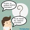 О чем нужно помнить покупая NGFW? Чек-лист