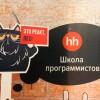 Разбор финала конкурса-квиза на стенде hh.ru на #HolyJS18