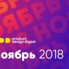 Дайджест продуктового дизайна, ноябрь 2018