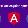 Оптимизация Angular-приложений
