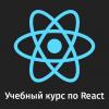 Учебный курс по React, часть 1: обзор курса, причины популярности React, ReactDOM и JSX