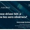 Вебинар Group-IB «Intelligence-driven SOC и можно ли без него обойтись?»