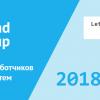 HighLoad Cup #2. Чемпионат для backend-разработчиков снова в строю