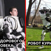 Наш ответ Boston Dynamics. Робот Борис