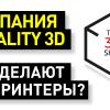 Обзор производителя 3D-принтеров Creality 3D