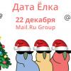 Приглашаем 22 декабря на Data Ёлку