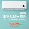 Xiaomi выпускает умный кондиционер Mijia Smart Air Conditioner