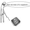 Как перестать писать прошивки для микроконтроллеров и начать жить. Часть I