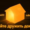 HomeKit и ioBroker Давайте дружить домами
