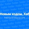 Новогодний Хабрачат-2019