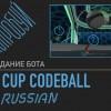 Создание бота для участия в Russian AI Cup 2018 CodeBall
