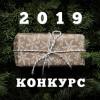 C Новым 2019 годом — конкурс